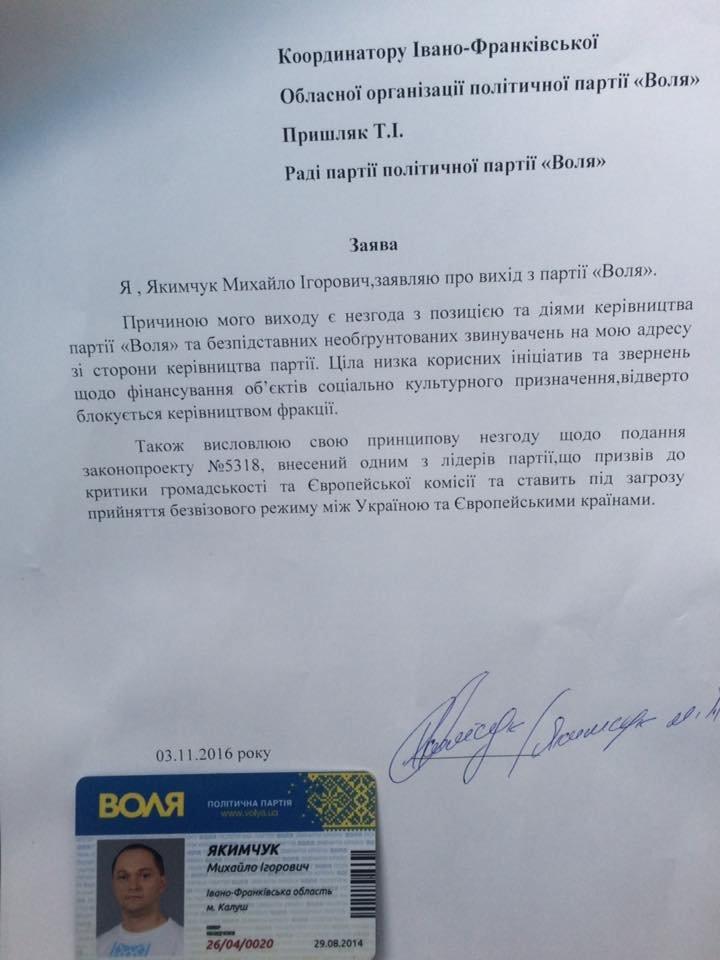 """""""Воля"""" блокує вирішення проблем, з якими до мене звертаються обранці, — Михайло Якимчук про вихід з партії, фото-1"""