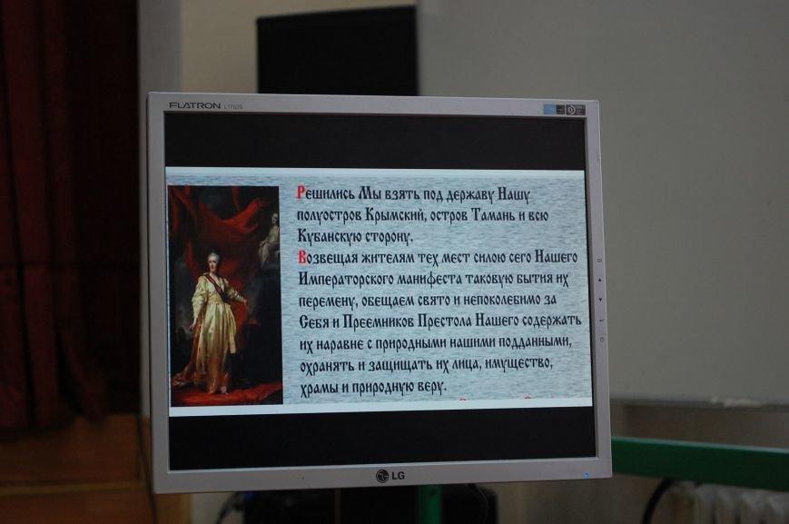 «Решилися мы взять под державу нашу полуостров Крымский…». В Ялте прошла студенческая конференция, фото-1