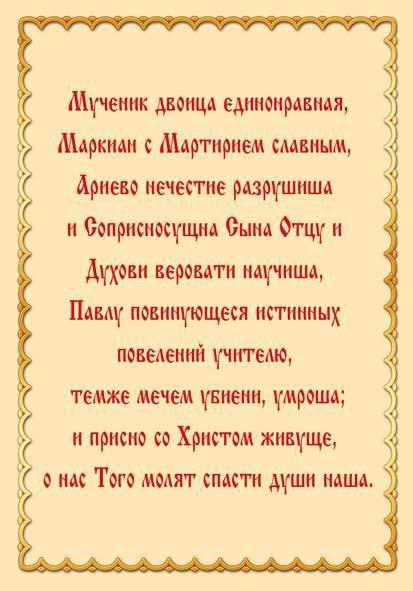 Мелитопольские юристы поклонились своим небесным покровителям, фото-5
