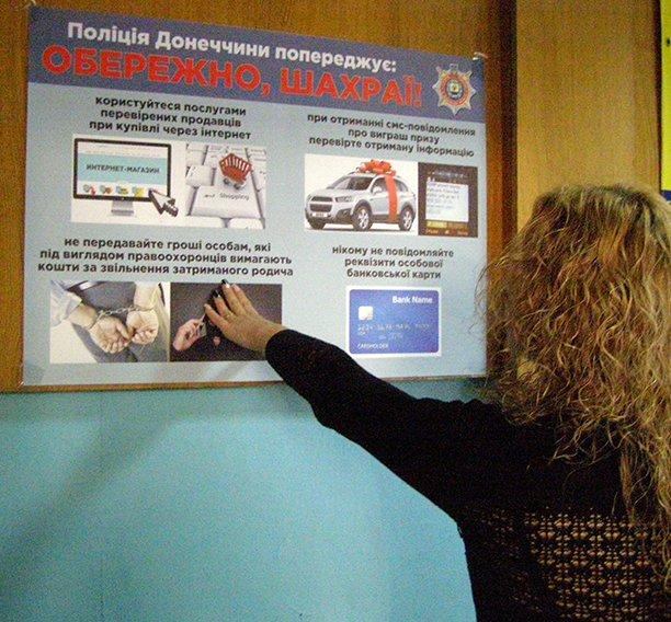 Пенсионер отдал мошенникам почти 13 тысяч гривен, фото-1
