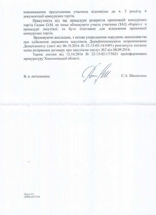 Незаконний тендер на 1,5 мільйона гривень від Хмельницької облдержадміністрації, фото-2