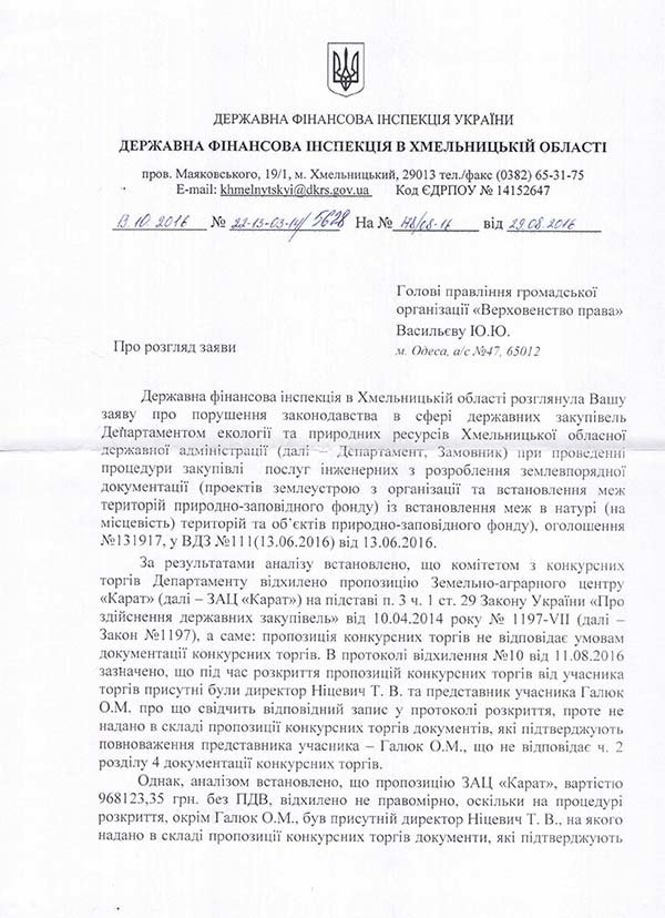 Незаконний тендер на 1,5 мільйона гривень від Хмельницької облдержадміністрації, фото-1