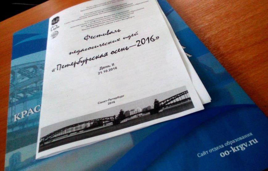 Представители Ялты приняли участие в Фестивале педагогических идей «Петербургская осень- 2016», фото-2