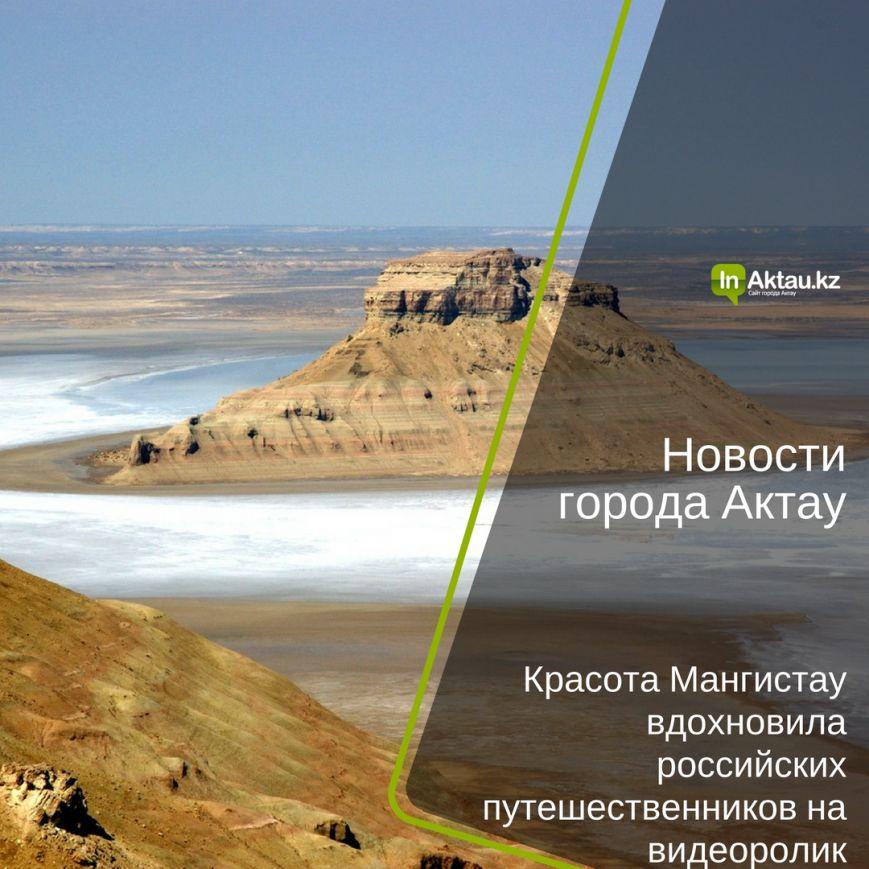 inAktau (2)