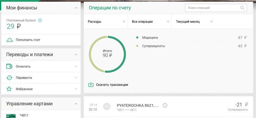 Снимок экрана от 2016-10-21 12_36_00