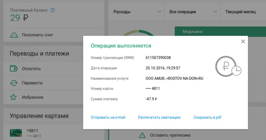 Снимок экрана от 2016-10-21 12_43_12
