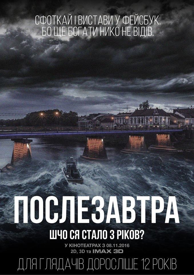 """Гумористи анонсували прем'єру фільму """"Післязавтра"""" про паводок в Ужгороді: фото, фото-1"""