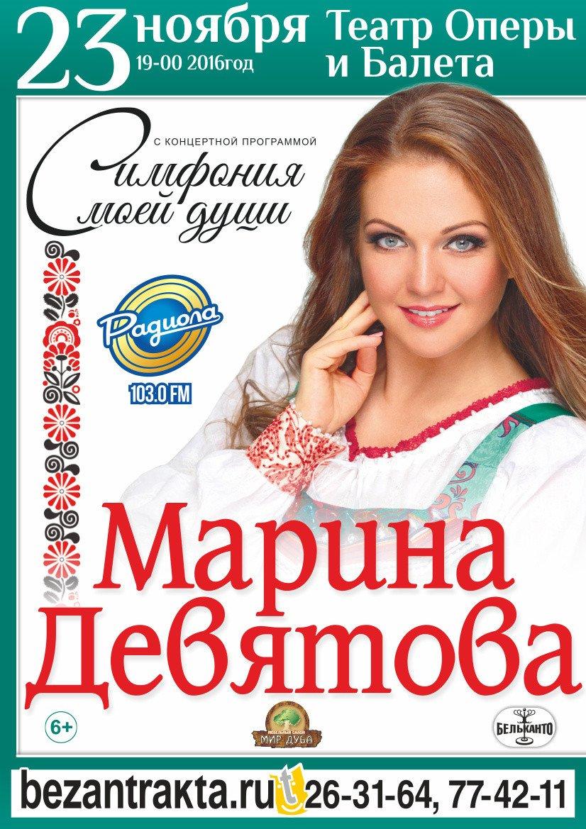 Афиша-А1_Девятова_Саратов