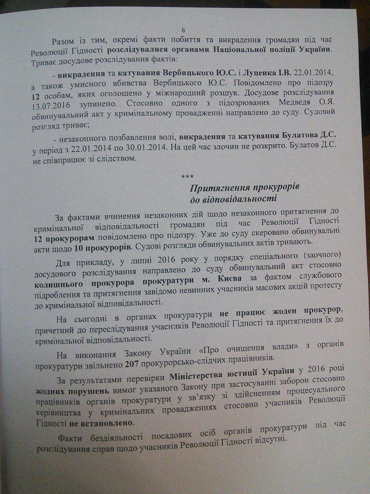 Зі 192-х осіб, яких судять за злочини проти учасників Революції гідності, засуджено лише 35 осіб, фото-7
