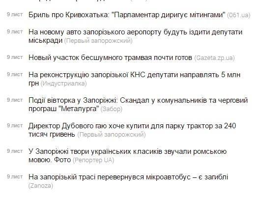 """Итоги украиноязычного дня на запорожских сайтах: """"посещалка"""" упала, но редакторы настроены продолжать, фото-2"""