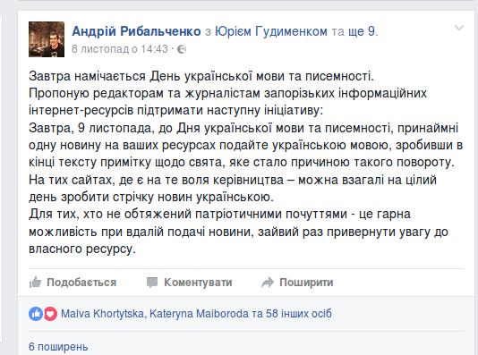 """Итоги украиноязычного дня на запорожских сайтах: """"посещалка"""" упала, но редакторы настроены продолжать, фото-1"""