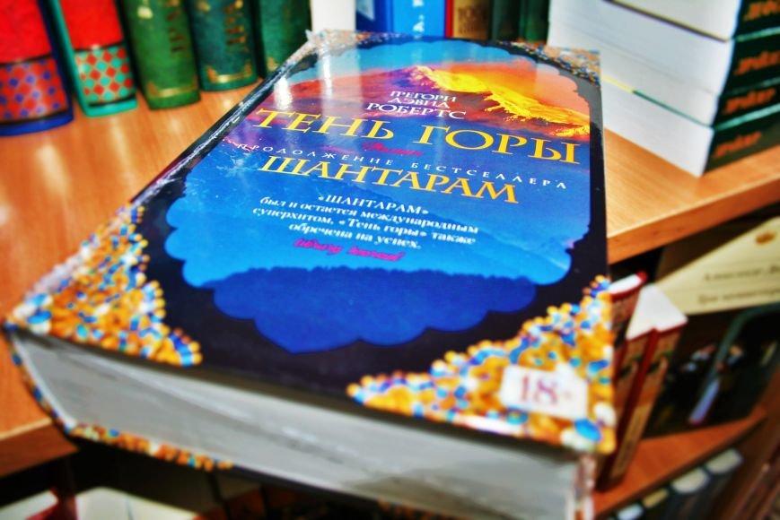 Читающий Троицк: ТОП-11 книг и их цены в городе, фото-9