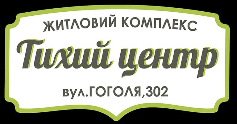 логотип тихий центр