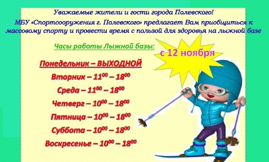 11.11_открытие лыжного сезона в южной части