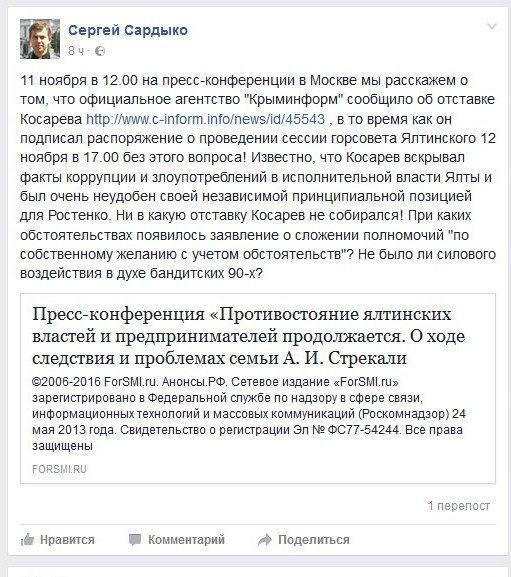 """Уходит или нет? Крымские СМИ """"отправляют"""" главу горсовета Ялты Валерия Косарева в отставку, фото-1"""