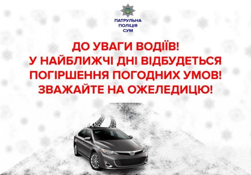 Водителей Сум предупреждают о возможном гололеде на дорогах, фото-1