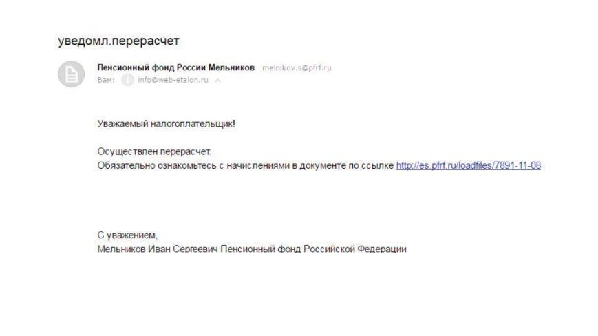 Ялтинский ПФР предупреждает о рассылке злоумышленниками писем с вирусами, фото-1
