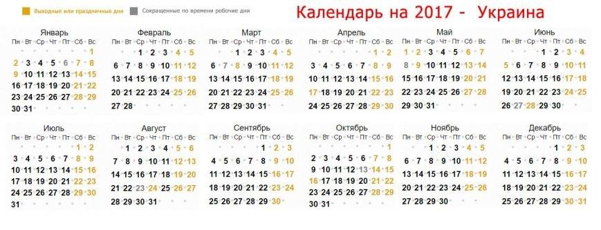kalendar-Ukraine-2017-big