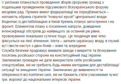 З 14 листопада росіяни задумали масштабну акцію з дестабілізації в Україні. Заява СБУ, фото-3