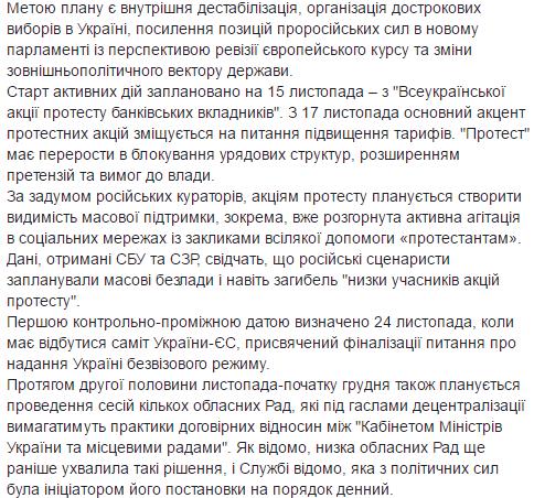 З 14 листопада росіяни задумали масштабну акцію з дестабілізації в Україні. Заява СБУ, фото-2
