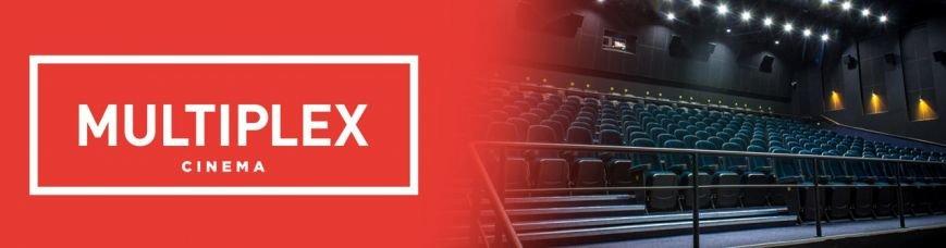"""Кинотеатр """"Мультиплекс"""" предлагает организациям и корпорациям коллективный просмотр фильмов., фото-1"""