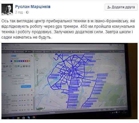 Марцінків показав, як виглядає штаб із ліквідації снігових опадів в Івано-Франківську, фото-1