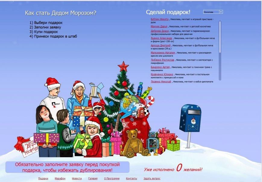 Поработаем «волшебниками»: николаевцев призывают исполнить новогодние желания детей-сирот и инвалидов, фото-1