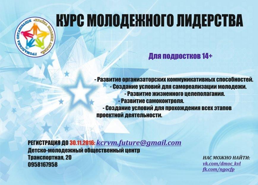 В Краматорске разыскивают активную молодежь, фото-1