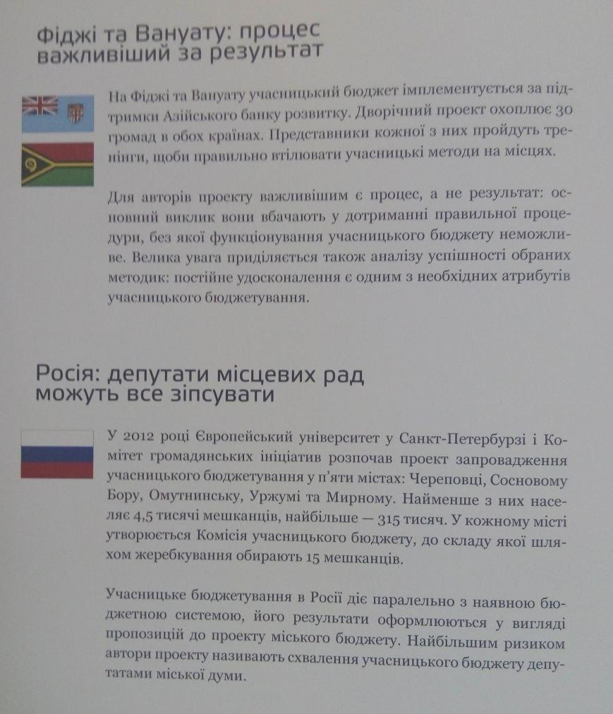 В Івано-Франківську окреслили основні недоліки у проведенні бюджету участі, а також шляхи їх вирішення, фото-3