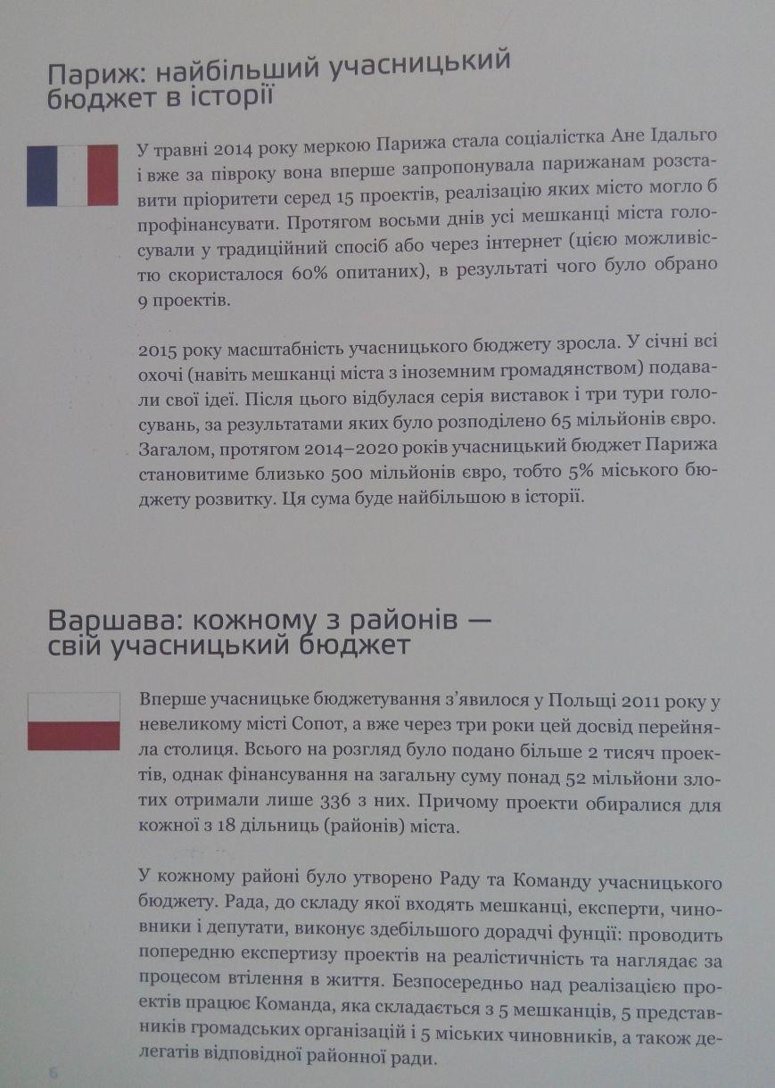 В Івано-Франківську окреслили основні недоліки у проведенні бюджету участі, а також шляхи їх вирішення, фото-1