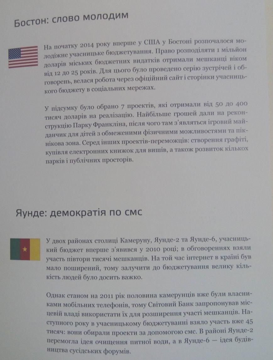 В Івано-Франківську окреслили основні недоліки у проведенні бюджету участі, а також шляхи їх вирішення, фото-2
