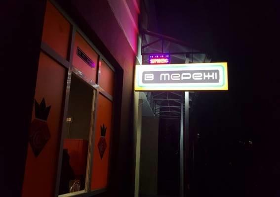 Минус один: полиция пресекла еще один вишневский игровой клуб, фото-1