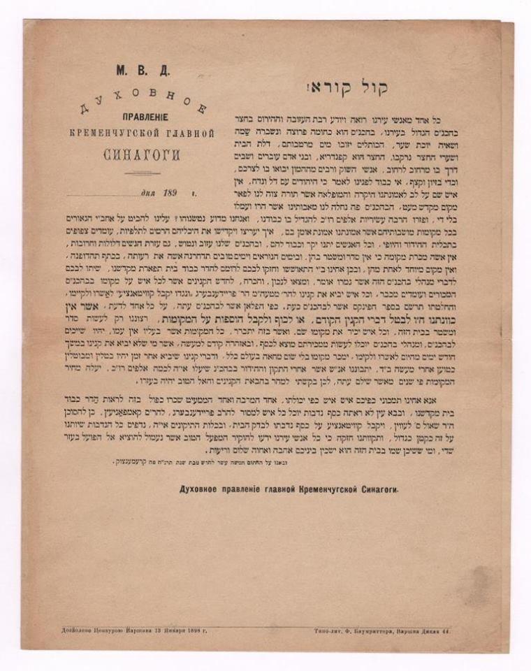 Духовное правление Главной Кременчугской Синагоги. 1898 г.