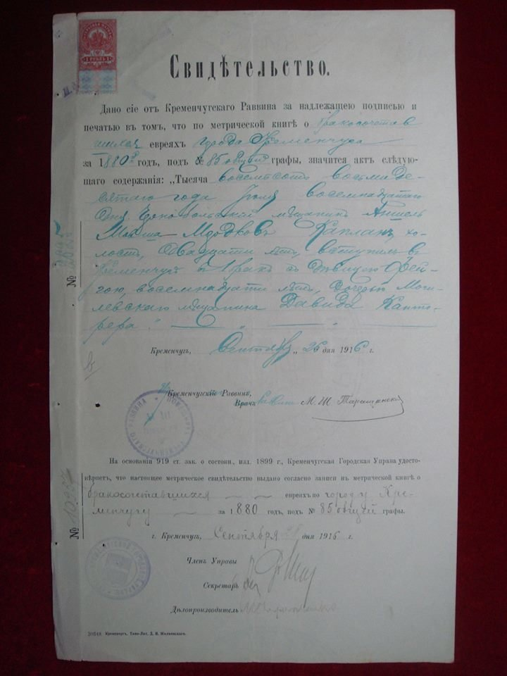 Свидетельство за подписью р.Таращанского