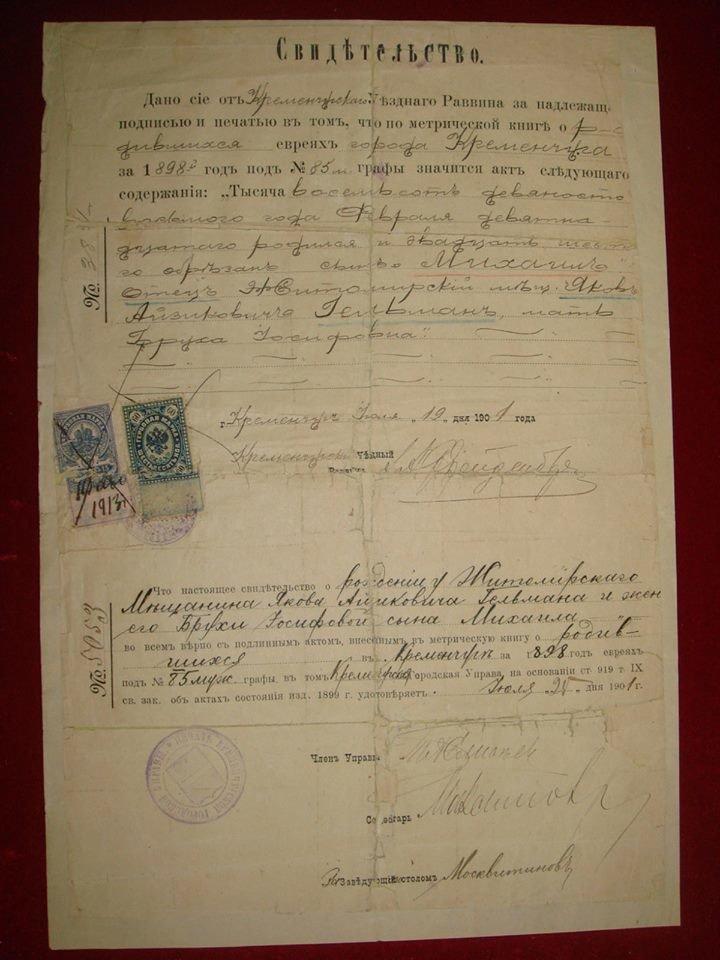 свидетельство за подписью Фрейденберга 2