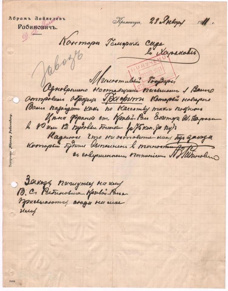 Письмо А.З.Рабиновича в контору фабр. Гальфан
