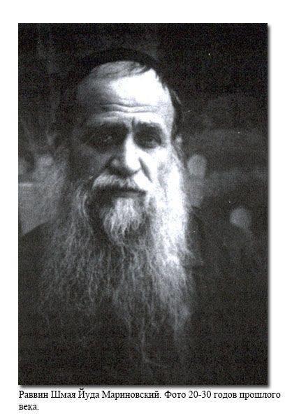 Раввин и меламед в г.Кременчуге - Шмая Йуда Мариновский