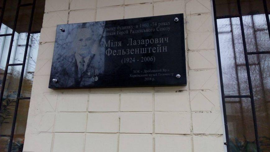 В Харькове установили мемориальную доску Герою СССР (ФОТО), фото-6
