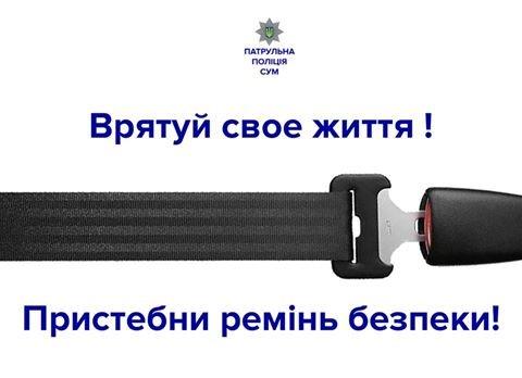 Социальный флешмоб от патрульной полиции Сум: «Ремень безопасности - шанс на жизнь», фото-1