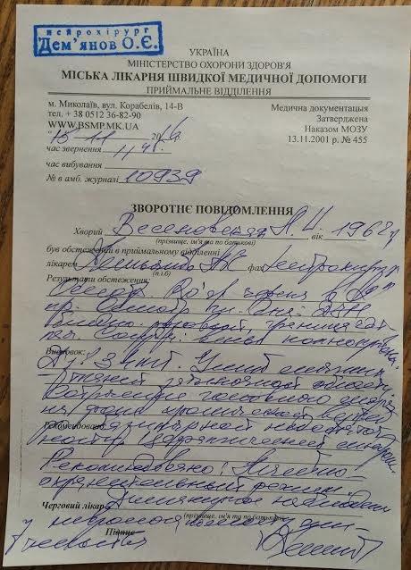 У избитого депутата Веселовской диагностировали сотрясение головного мозга (ФОТО), фото-2