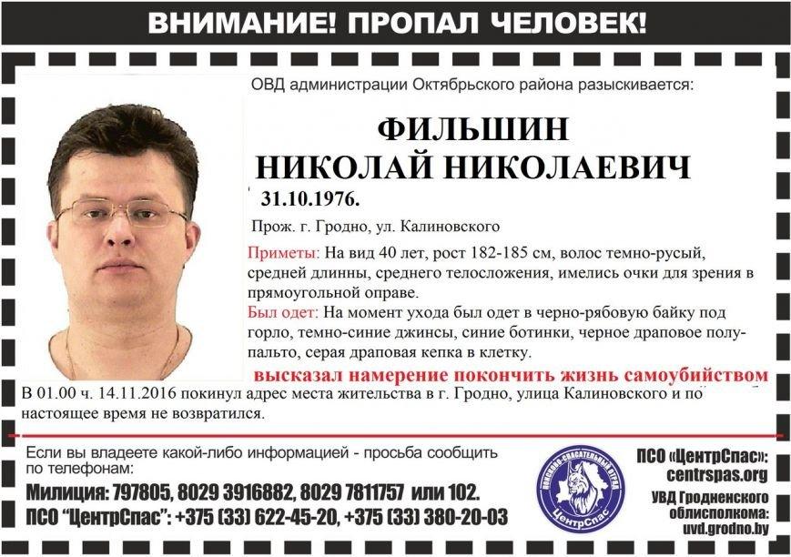 Мужчину из Гродно, который ушел из дома с намерениями совершить самоубийство, нашли мертвым в Пышках, фото-1