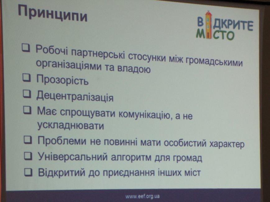 В Мелитополе стартует проект, который упростит и ускорит общение власти и народа (фото, видео), фото-11