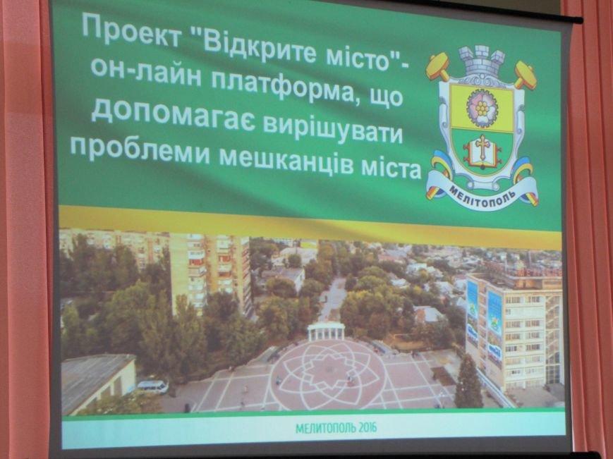 В Мелитополе стартует проект, который упростит и ускорит общение власти и народа (фото, видео), фото-5