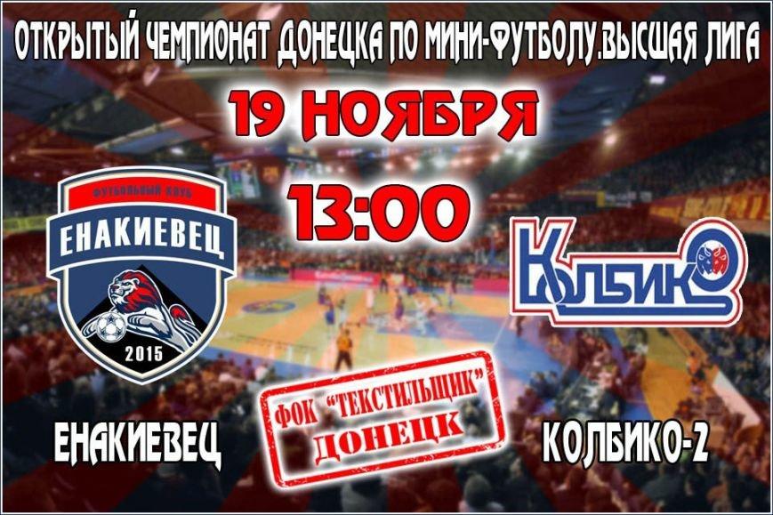 ФК «Енакиевец» приглашает болельщиков на выездной матч, фото-1