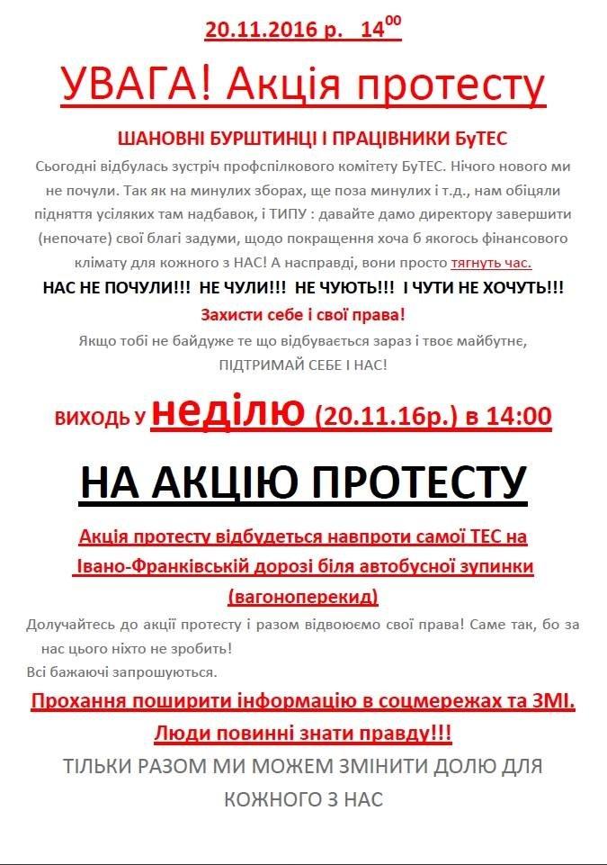 Працівники Бурштинської ТЕС знову вийдуть на протест, фото-1