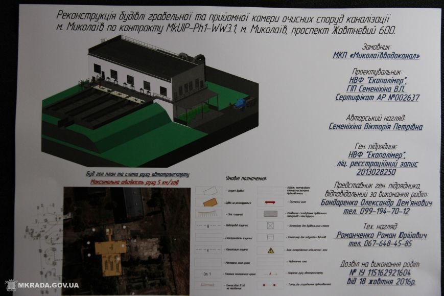Лед тронулся. В Николаеве началась реконструкция очистных сооружений канализации (ФОТО), фото-1