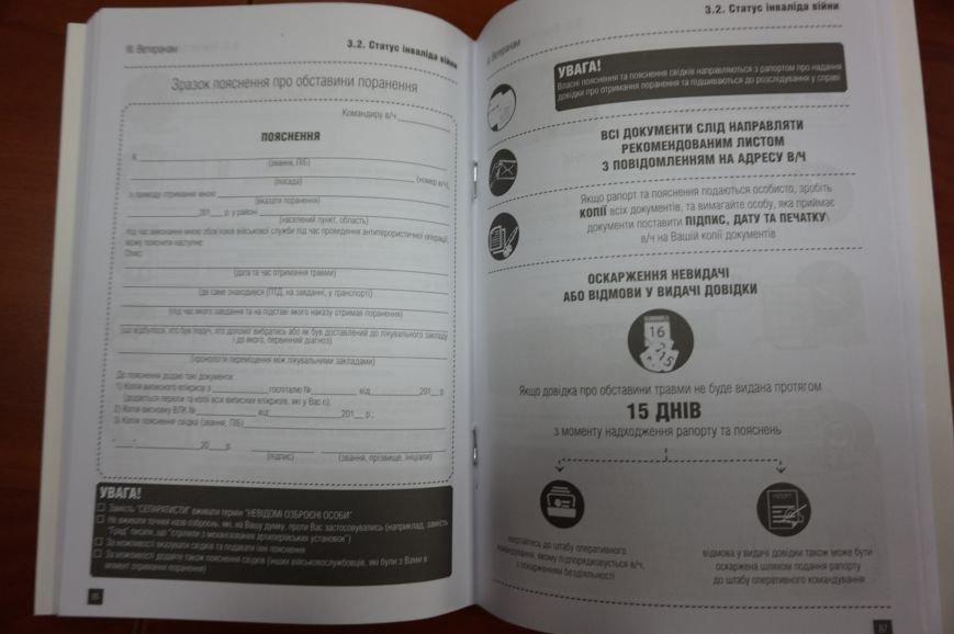 В Донецкой области напечатают пособие для участников АТО, фото-1