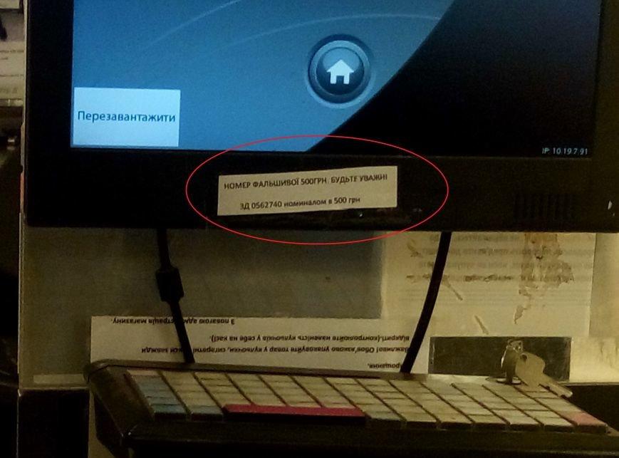 Франківців попереджають про фальшивку у 500 грн. Серійний номер (ФОТО), фото-1