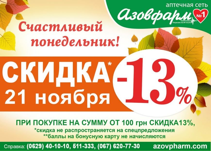 21 ноября «Азовфарм» дарит скидку 13%. Спецпредложения ноября (ФОТО), фото-1
