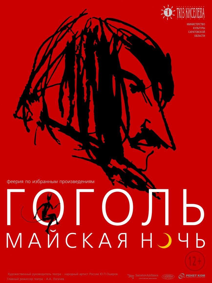 Афиша Н.В. Гоголь